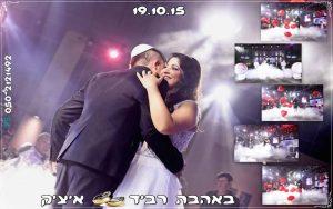 הפקת חתונה מס 7